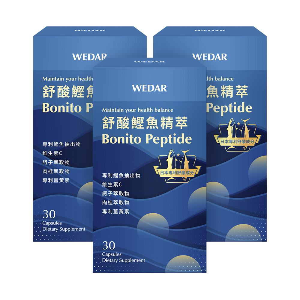 WEDAR 舒酸鰹魚精萃(30顆/盒) 3盒優惠組