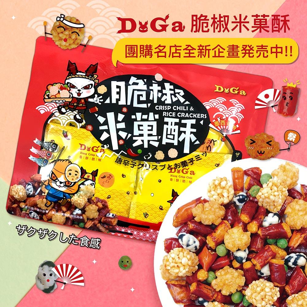 DoGa脆椒米菓酥