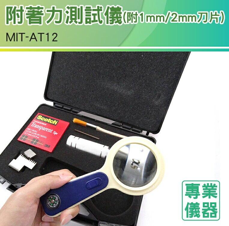 《安居生活館》附著力測試儀 百格刀 漆膜劃格器 油漆附著力 漆面檢測儀 塗層檢測儀 測試工具 MIT-AT12 划格器