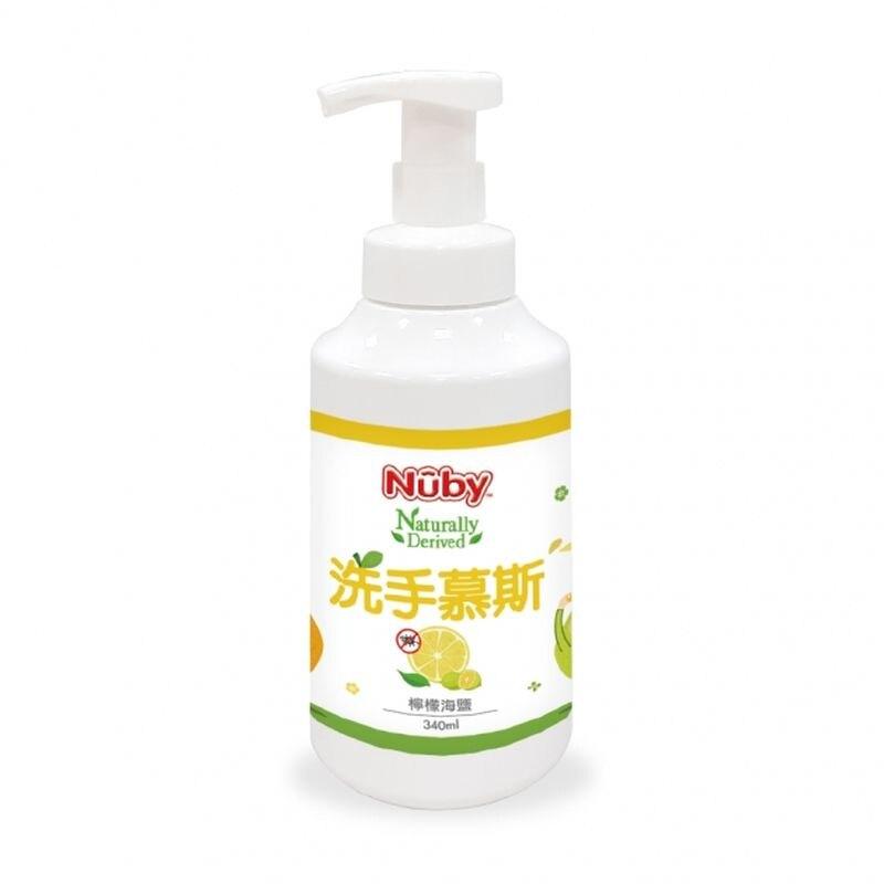 (防疫商品)Nuby 洗手慕斯-檸檬海鹽340ml★衛立兒生活館★