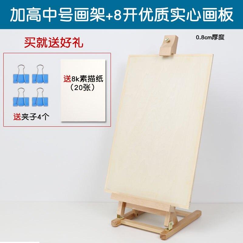 桌面台式畫架 桌面畫架台式小畫架櫸木初學者兒童繪畫成人培訓班畫架油畫素描畫框架支架式可調節放四開八開『CM44723』