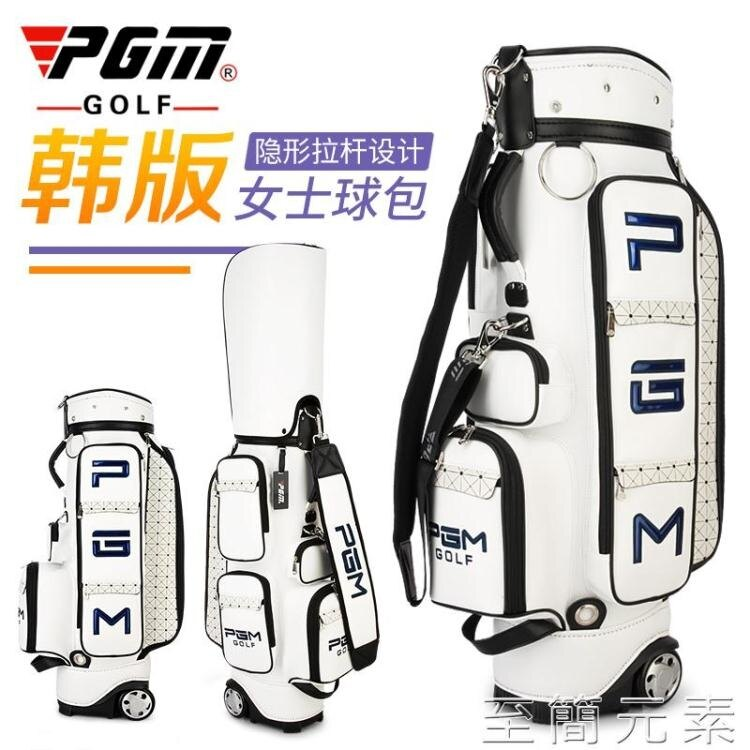 PGM 高爾夫球包 女士拖輪球包隱藏式拉桿帶拖輪航空包 防水衣物包