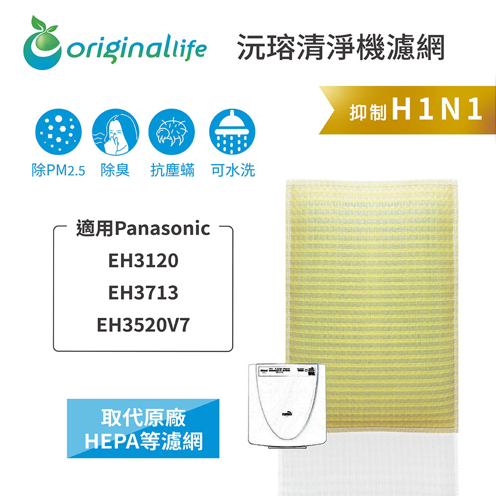 Panasonic:EH3120、EH3713、EH3520V7【Original Life】超淨化空氣清淨機濾網 ★ 長效可水洗