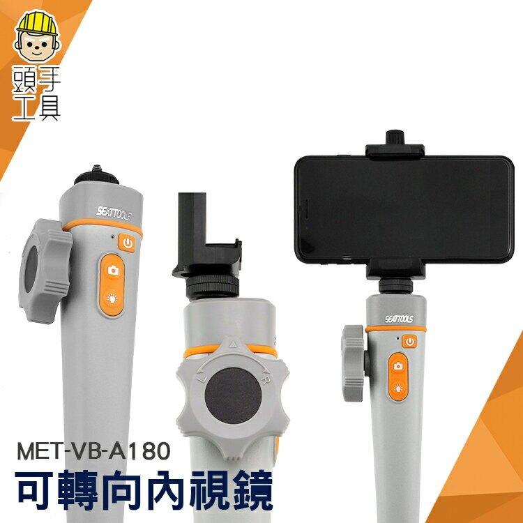 【頭手工具】可轉向內視鏡 高清管道內窺鏡 蛇管錄影機 管道檢測 管道鏡 管路探勘攝影機 汽車保養廠