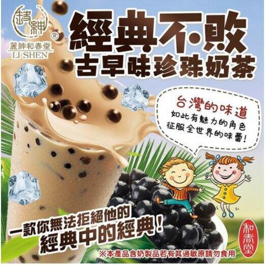 【和春堂】台灣的驕傲! 經典台灣古早味珍珠奶茶(3份)