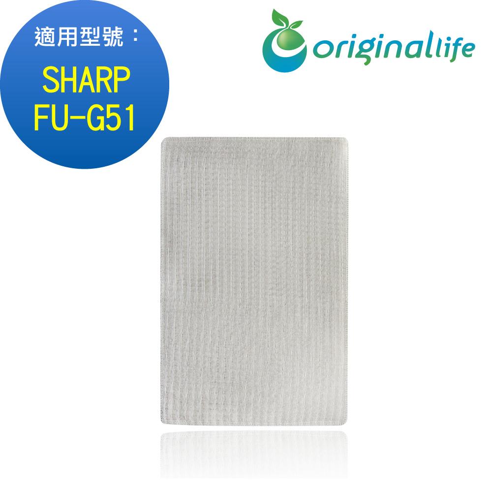 SHARP:FU-G51【Original Life】空氣清淨濾網 ★ 長效可水洗