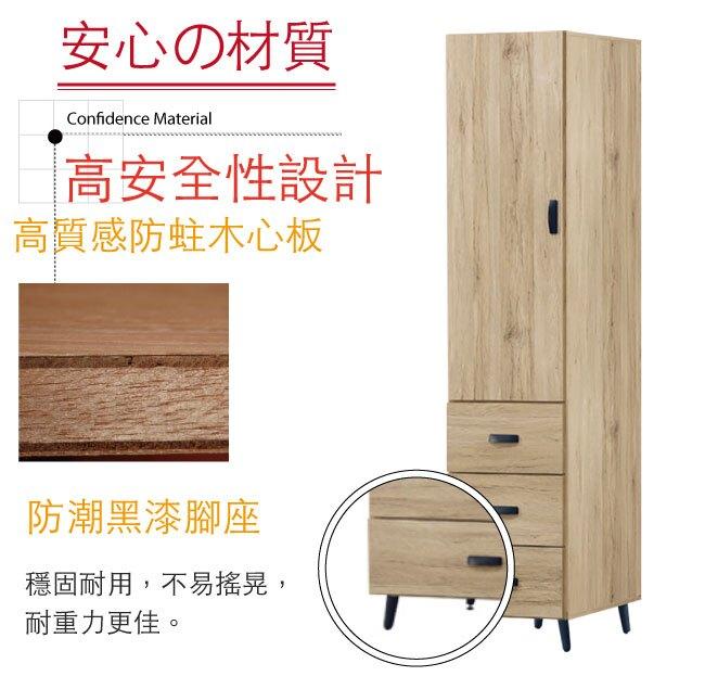 【綠家居】科威 現代1.5尺單門三抽衣櫃/收納櫃