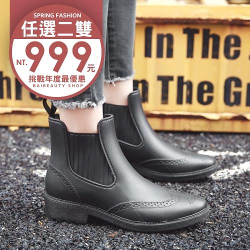 【限量現貨供應】【36-41全尺碼】雨靴.韓風素面切爾西拼接雕花防水短靴.白鳥麗子