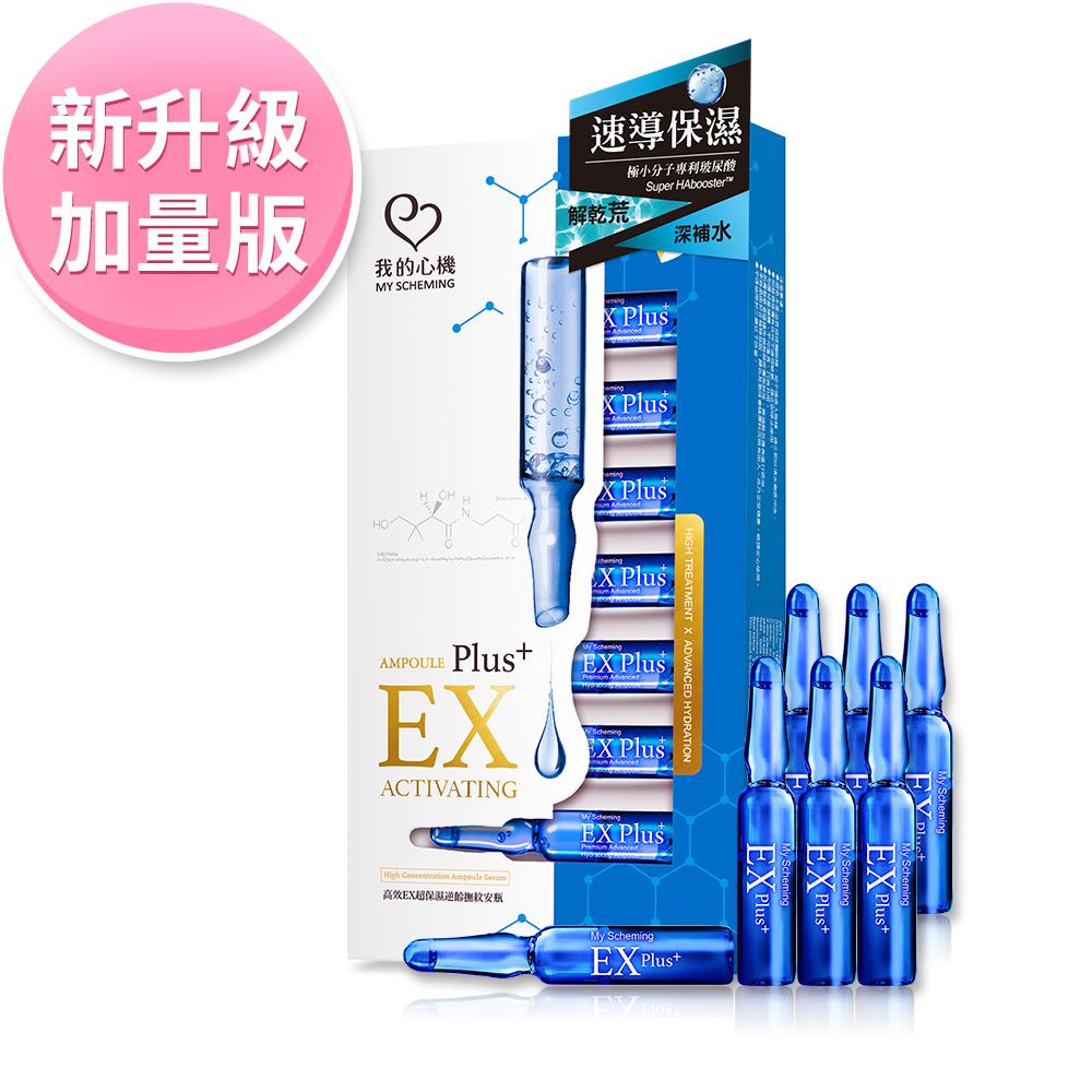 【我的心機】高效EX超保濕逆齡撫紋安瓶(安瓶精華) (7入)