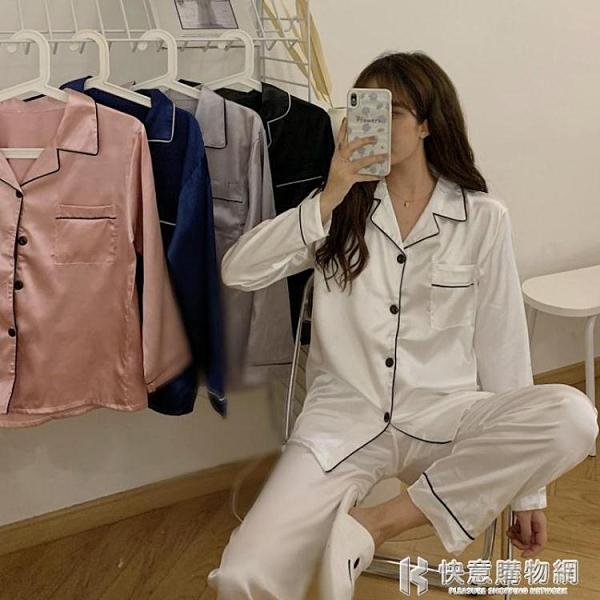 早春2021新款仿真絲綢薄款冰絲睡衣套裝女可外穿綢緞家居服兩件套 快意購物網