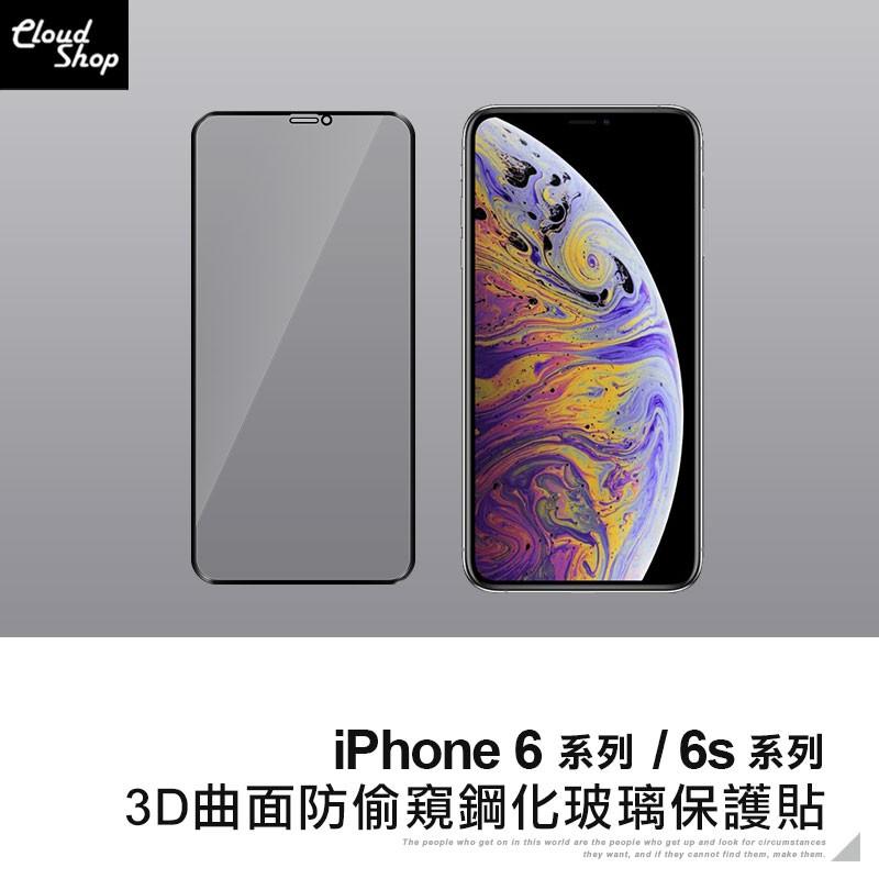 3D曲面防偷窺鋼化玻璃保護貼 適用iPhone6 6s Plus 玻璃貼 保護膜 鋼化膜