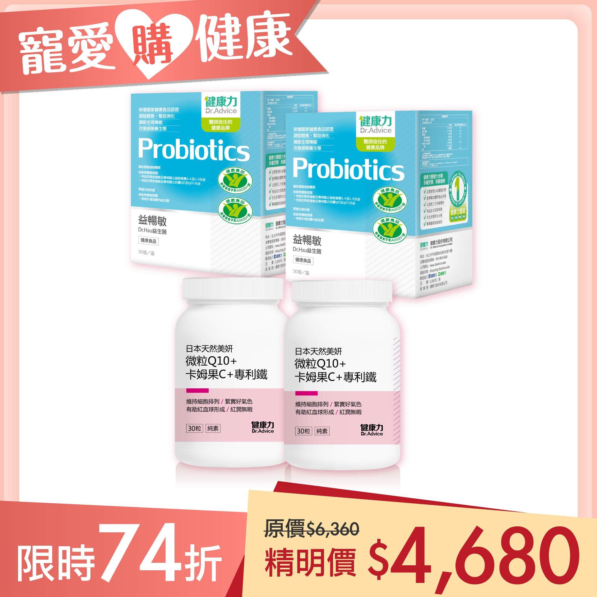 益暢敏 Dr.Hsu益生菌30包/盒x2+日本天然美妍微粒Q10+卡姆果C+專利鐵膠囊30入/瓶x2-冷藏配送