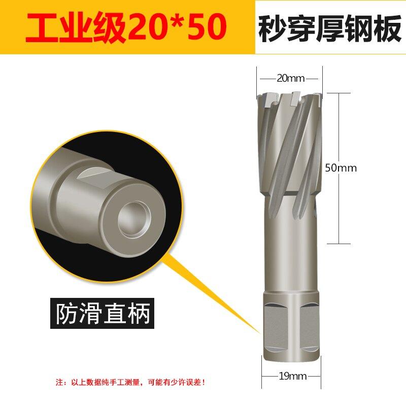 開孔器 空心鉆頭打孔金屬進口合金厚鋼板開孔器不銹鋼取芯擴孔磁力鉆鉆頭『CM44790』