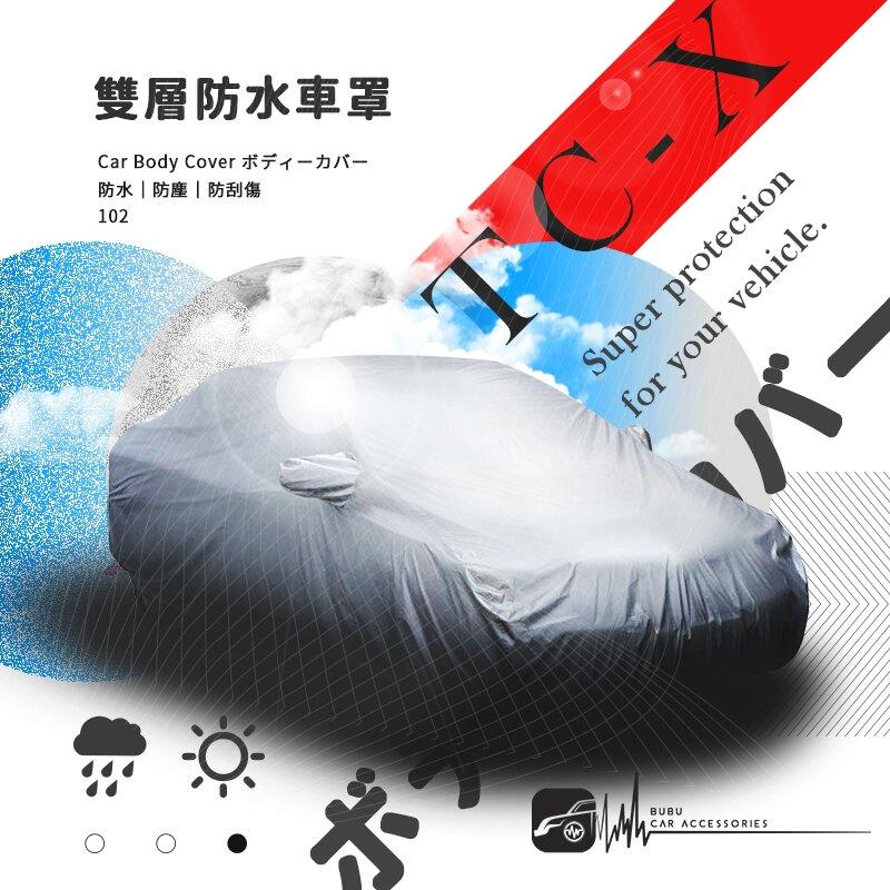 102【雙層防水車罩 TC-X】汽車車罩 適用豐田 HILUX 福特 RATC-XNGER 福斯amarok