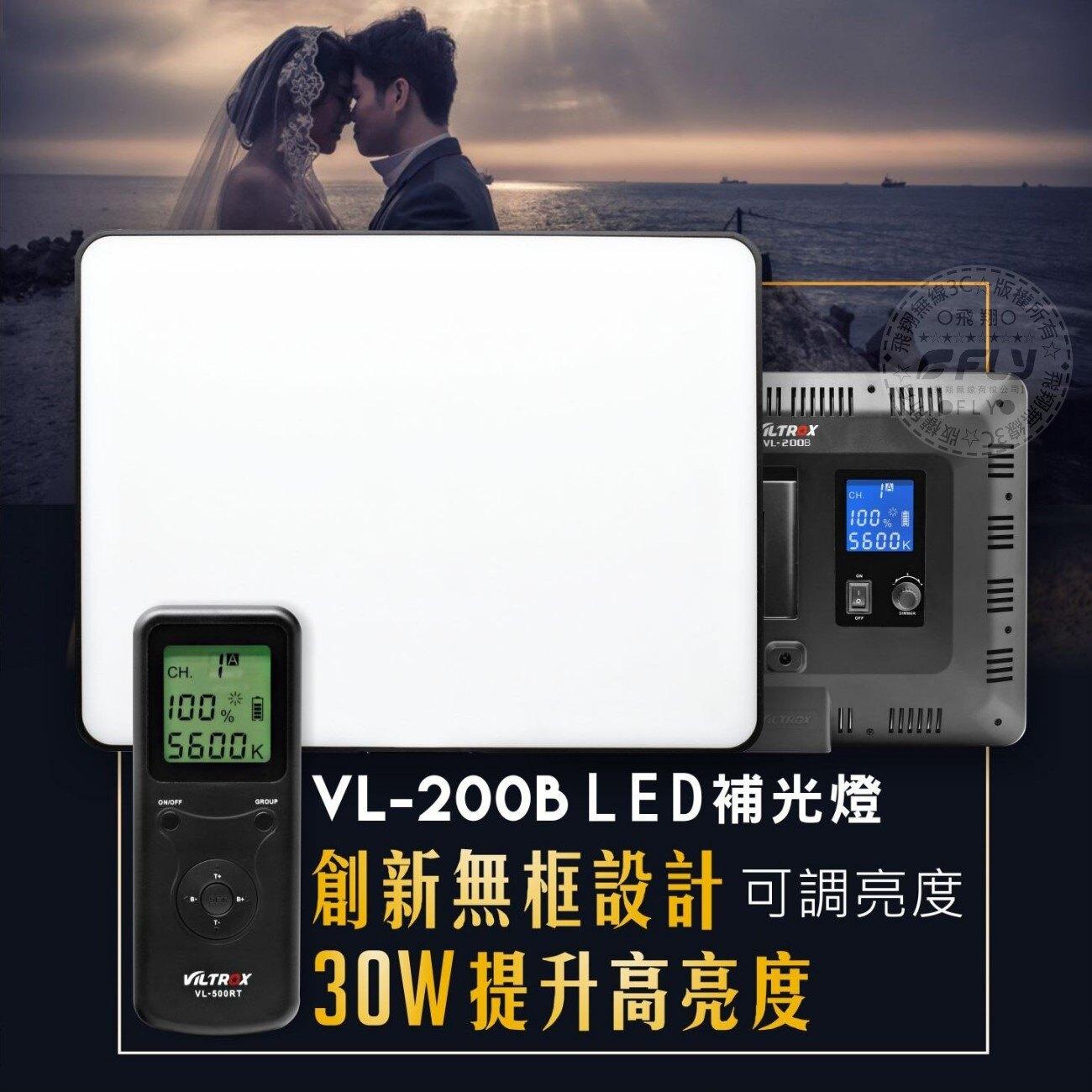 《飛翔無線3C》VILTROX 唯卓 VL-200B 專業超薄LED攝影補光燈◉公司貨◉可調亮度◉無線遙控◉產品打燈