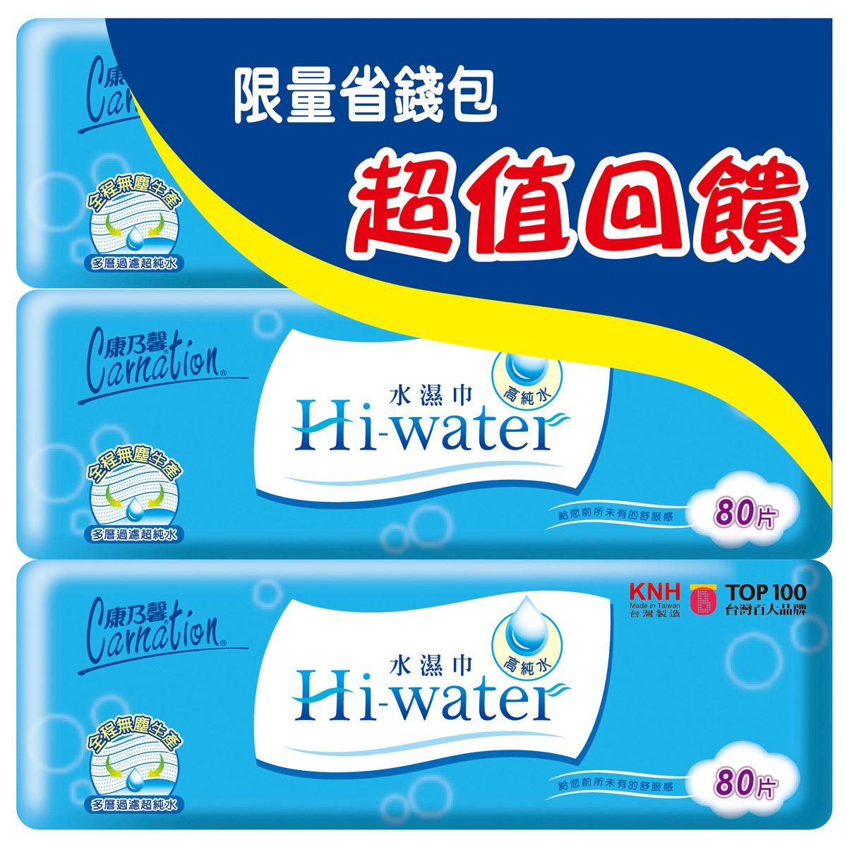 康乃韾Hi-water水濕巾80片3入組【康是美】