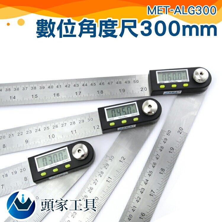 《頭家工具》水平尺 量角儀 木工角度 角度計 液晶顯示 MET-ALG300 量角規
