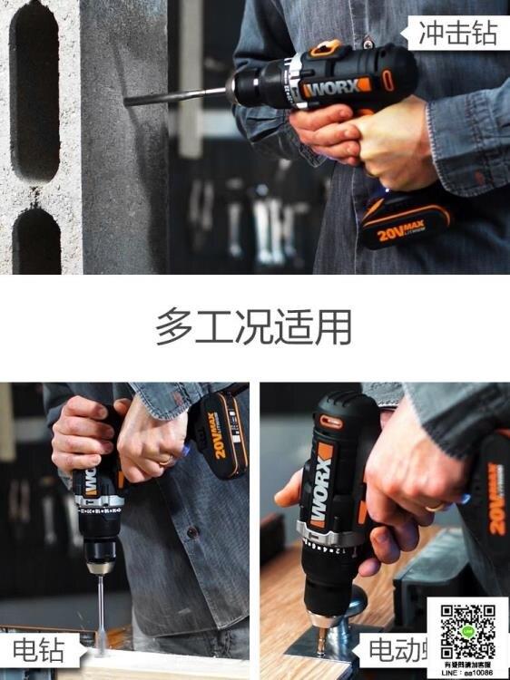 電鑽 威克士充電沖擊鑚WX372 家用電鑚電轉鋰電鑚手電鑚手電轉電動工具 MKS