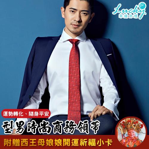 幸運命理 抗水逆! 型男時尚商務領帶(含開光)【附老師開光加持隨身碟】【AAP001】