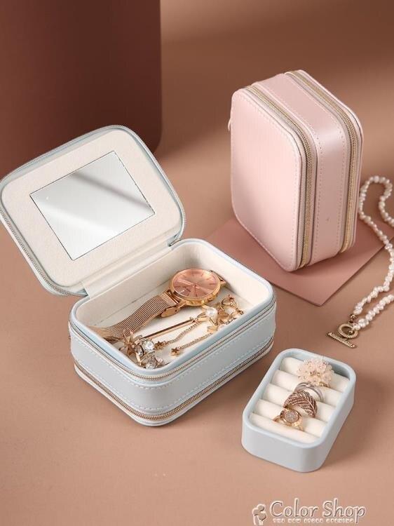 便攜旅行首飾盒包小精緻多層耳環手飾項鍊飾品收納盒大容量ins風 新年禮物/特價