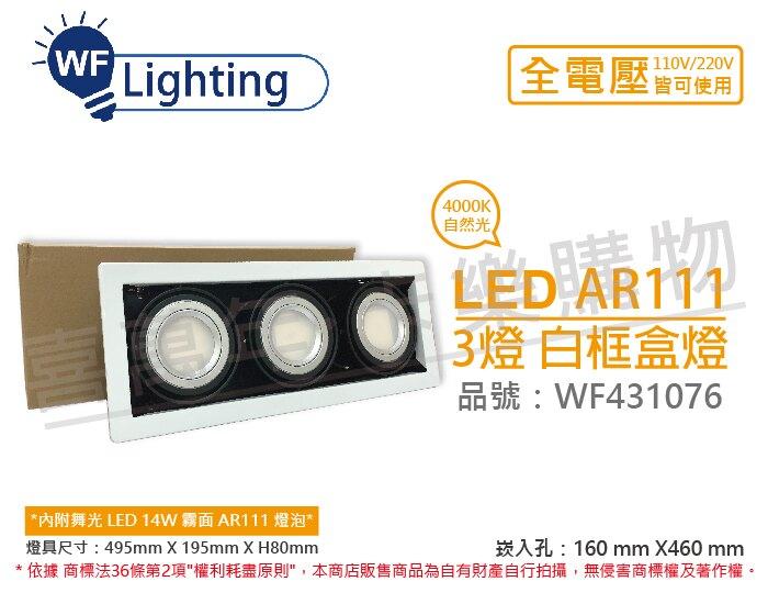 舞光 LED 14W 3燈 4000K 自然光 全電壓 AR111 白框 盒燈 崁燈 _ WF431076
