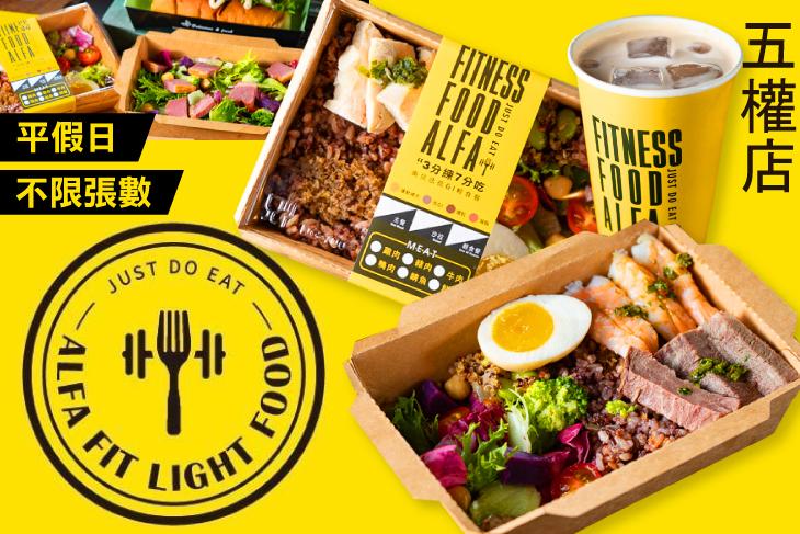 【台中】奧兒法低GI輕食(五權店) #GOMAJI吃喝玩樂券#電子票券#美食餐飲