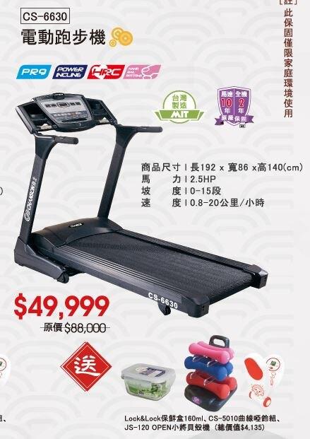 [大自在體育用品] 詢問有優惠 本島免運到府安裝 強生 台灣製造  電動 CS-6630 跑步機