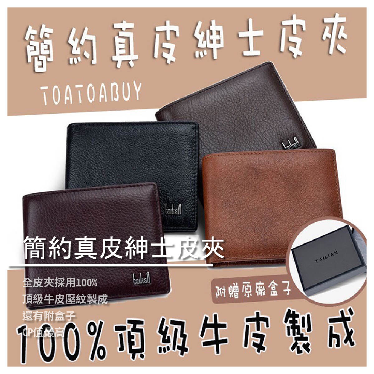 【TOATOABUY 托托買】簡約真皮紳士皮夾/9.4X11.7X1.5cm