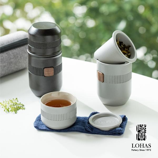 限時贈菩提葉茶濾 陸寶茶器 合意樂享杯 旅行茶組