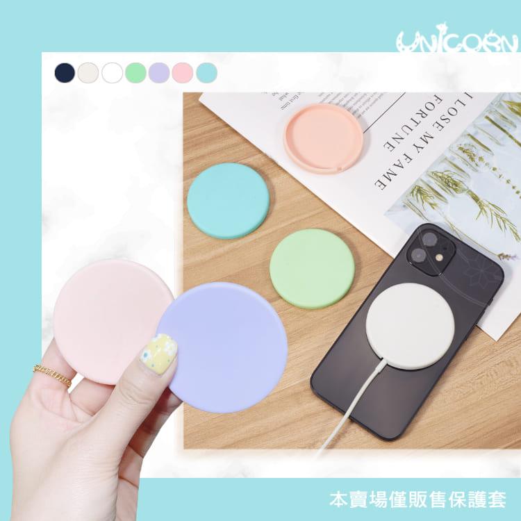 -七色-MagSafe專用糖果色矽膠保護套 磁吸充電器矽膠套 素色矽膠套【AS1100301】Unicorn