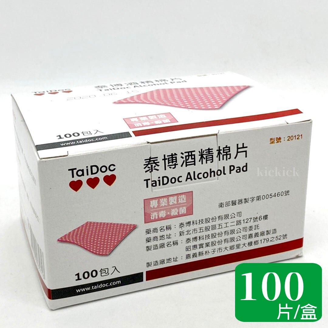 泰博 酒精棉片100入/盒034956
