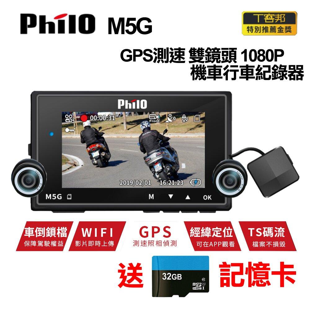 飛樂 M5G GPS測速 雙鏡頭 1080P 機車 行車紀錄器(贈32G+機車車牌鐵支架)