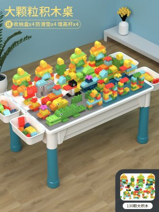 兒童多功能積木桌男孩女孩2-3-4-6歲益智拼裝玩具寶寶智力動腦5『xxs12066』