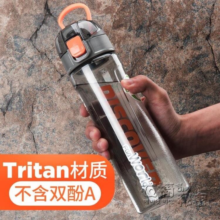 富光水杯塑料便攜Tritan健身水杯子男女夏天個性創意潮流運動水壺