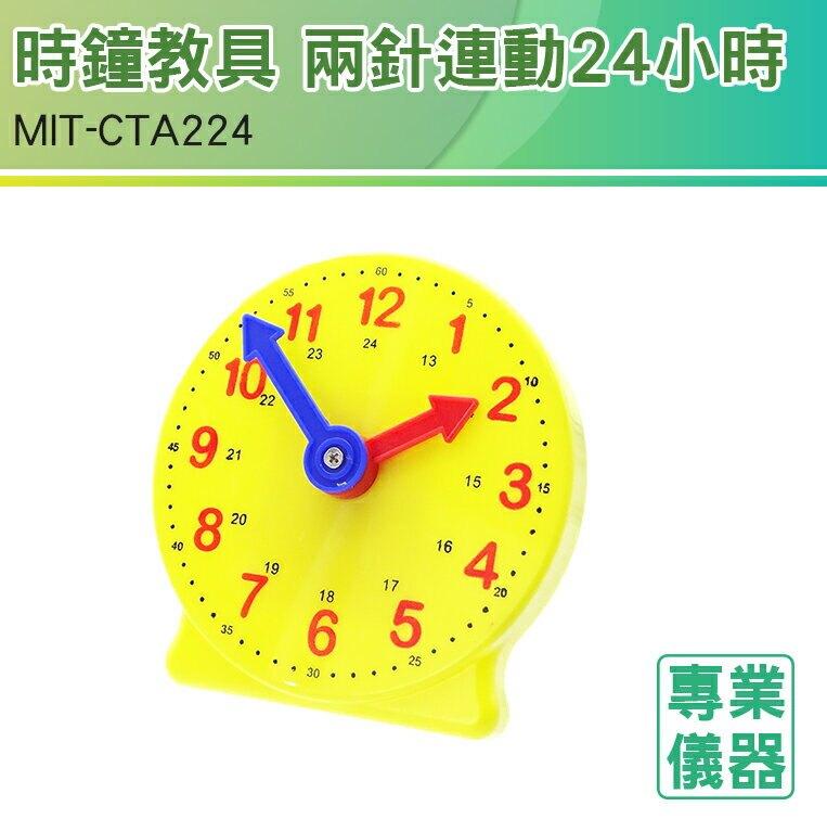 《安居生活館》教學時鐘 教學時鐘 時鐘學習器 學習時間 MIT-CTA224 時鐘教具 兩針連動24小時