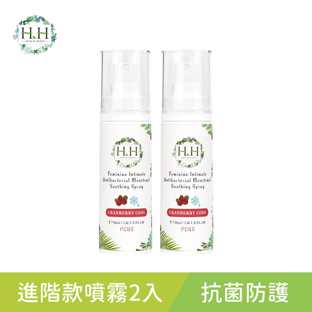 【升級版噴霧2入組】HH私密經期抗菌舒緩噴霧PLUS(30ml)2入