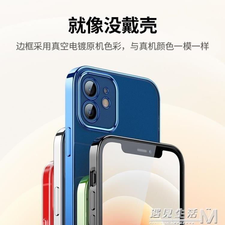 iPhone12手機殼12ProMax透明適用于蘋果12Pro手機12mini磨砂鏡頭