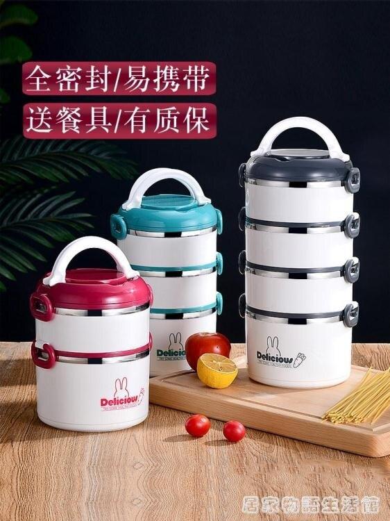 多層便當盒可裝湯上班族保溫桶飯盒學生超長不銹鋼分隔型便攜分層【居家家】