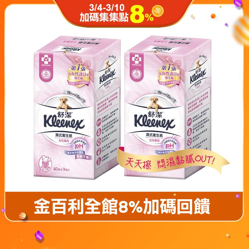 【Kleenex 舒潔】女性專用濕式衛生紙 40抽x9包(9 包)
