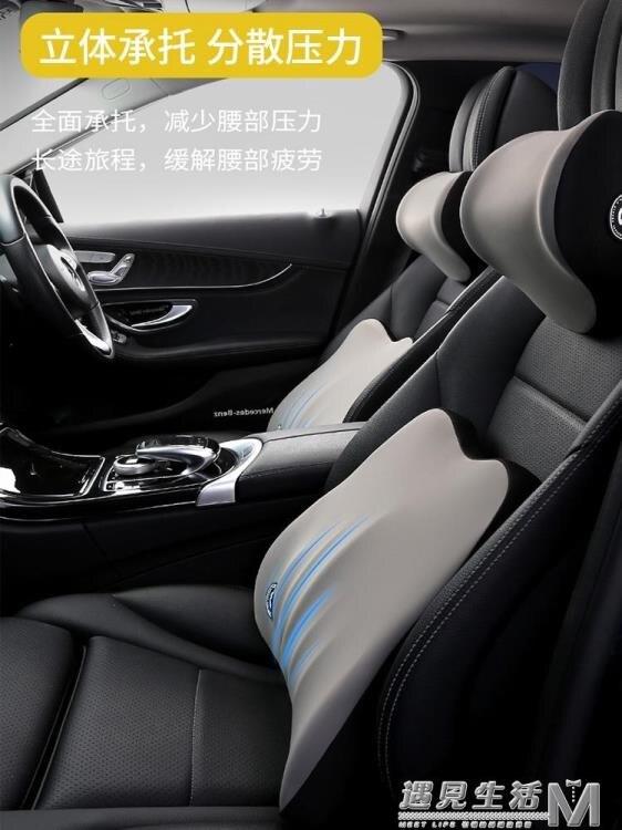 汽車腰靠護腰靠墊座椅靠背墊記憶棉車載靠枕車用腰托腰部支撐腰墊