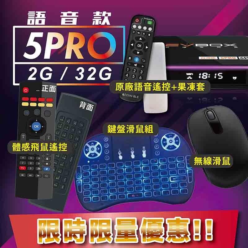 evbox 5pro 語音電視盒易播電視盒  華人台灣版 電視盒嚴選