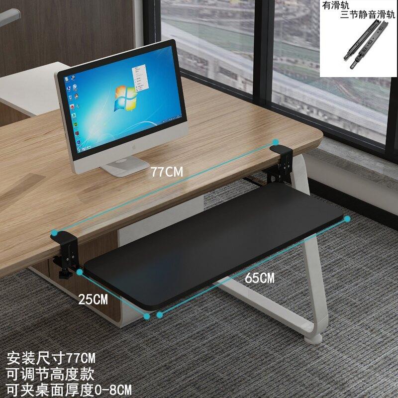 桌面延長板 鍵盤鼠標墊延長板免打孔鼠標筆記本電腦桌面延伸板可調節加長桌子接板桌面延伸板電腦鍵盤托可拉升滑軌支架『CM44835』