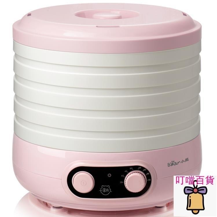 食物乾燥機 小熊干果機家用小型食物烘干機全自動自制多功能食品脫水機風干機 AT