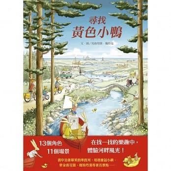 【上誼出版】尋找黃色小鴨