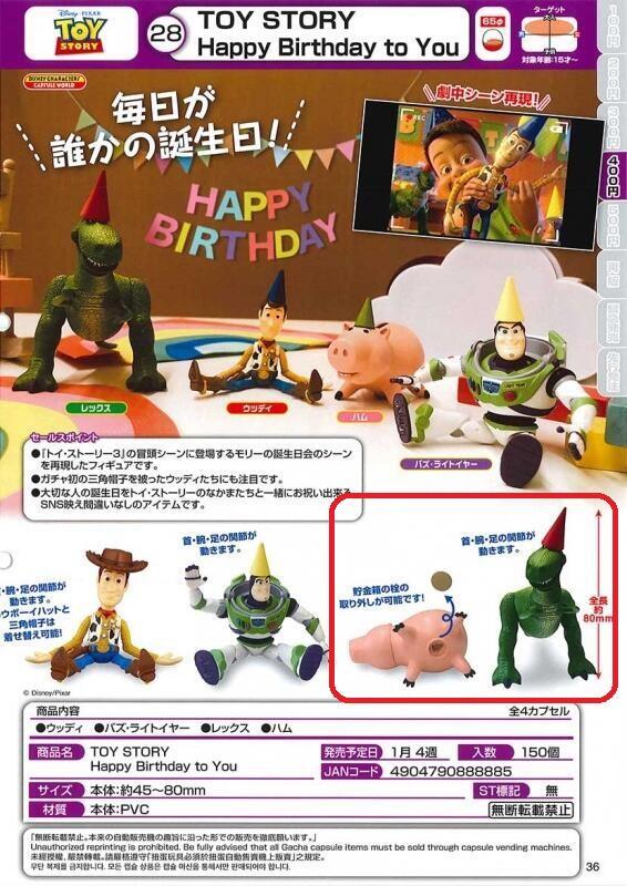 T-ARTS 轉蛋 扭蛋 迪士尼 玩具總動員 慶生派對公仔 玩具總動員慶生派對公仔 胡迪 抱抱龍 全4種 整套販售