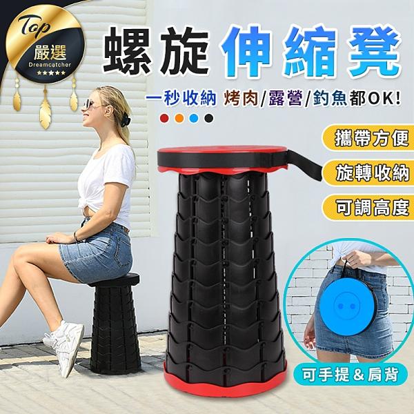 現貨!螺旋伸縮椅 好攜帶 露營椅 折疊凳 椅凳 凳子 伸縮椅 排隊椅 收納凳 折疊椅 塑料椅 #捕夢網
