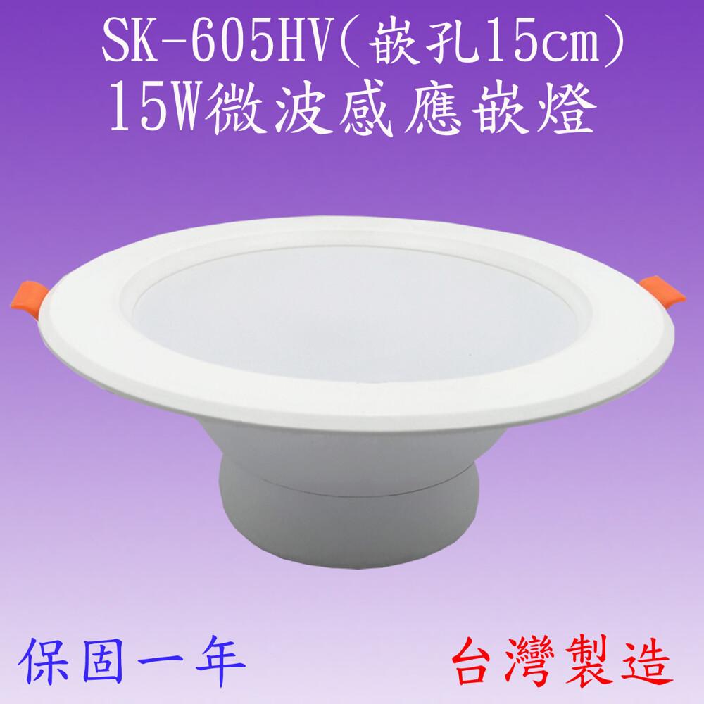 豐爍sk-605hv 15w微波感應嵌燈(台灣製)滿2000元以上送一顆led燈泡