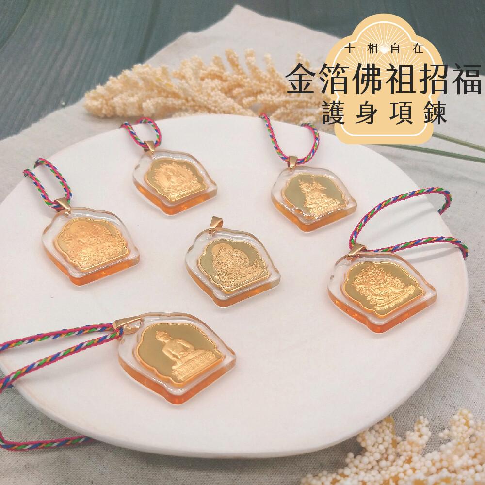 十相自在金箔佛祖招福護身項鍊 / 隨身攜帶的護法飾品