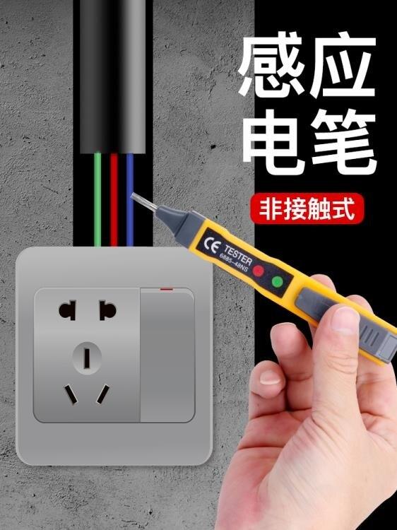 測電筆 多功能電筆家用線路檢測斷點非接觸式智慧感應高精度電工試測電筆