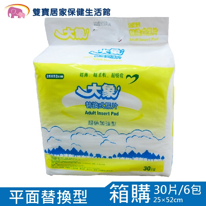 【免運費】大象 成人紙尿片 超值加強型 30片*6包/箱 成人尿片 成人替換式紙尿片 小尿片